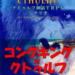 「クトゥルフ神話TRPG」オリジナルシナリオ【コングキング対クトゥルフ 南海大決戦】