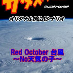 「サタスペ」オリジナルシナリオ集【Red October 台風~No天気の子~】