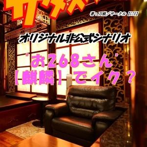 """「サタスペ」オリジナルシナリオ【""""お268さん""""【麒麟】でイク?】"""