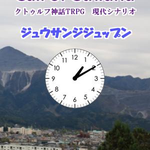 テーブルトークRPG「クトゥルフ神話TRPG」オリジナルシナリオ【ジュウサンジシュップン】