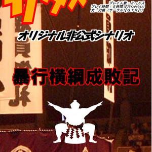 テーブルトークRPG「サタスペ」オリジナルシナリオ集【暴行横綱成敗記】