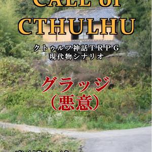 「クトゥルフ神話TRPG」オリジナルシナリオ【グラッジ(悪意)】