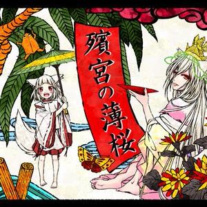 殯宮の薄桜
