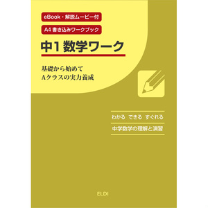 中1数学ワーク  [電子書籍対応]