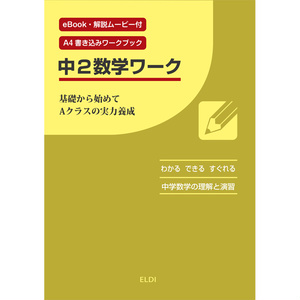 中2数学ワーク [電子書籍対応]