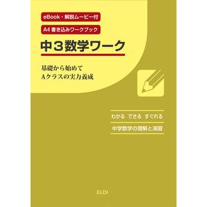 中3数学ワーク [電子書籍対応]