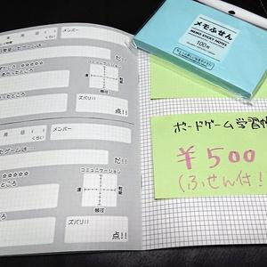 ボードゲーム学習帳