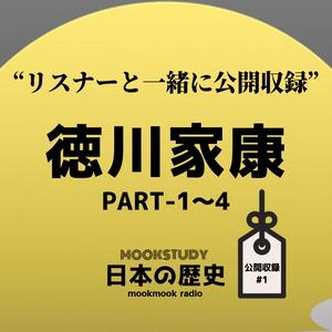 公開収録#1(徳川家康PART-1〜4)