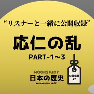 公開収録#2(応仁の乱PART-1〜3)