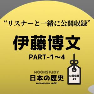 公開収録#3(伊藤博文PART-1〜4)
