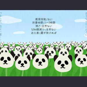 CoCシナリオ/一面に咲き誇るパンダ
