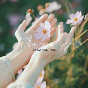 【エアコミケ2】ポトレ写真集「Flower」単品