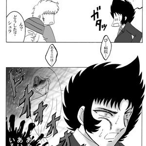 蟹ちゃんの愛情(蟹ちゃんの執事4)