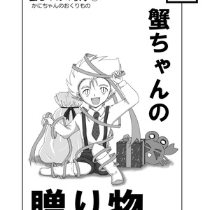蟹ちゃんの贈り物(蟹ちゃんの執事6)