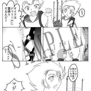 蟹ちゃんの思い出(蟹ちゃんの執事7)