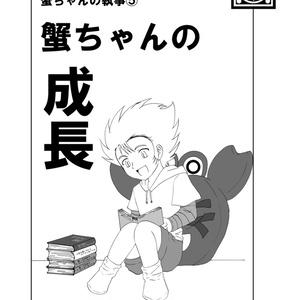 蟹ちゃんの成長(蟹ちゃんの執事5)