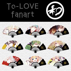 【515M】 イラスト本:To-LOVE fanart 和 【刀剣乱舞】