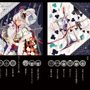 【515M】 イラスト本:ものの怪 【オリジナル】