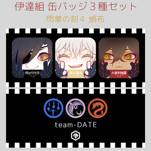 【515M】伊達組 缶バッジ 3種セット【刀剣乱舞】