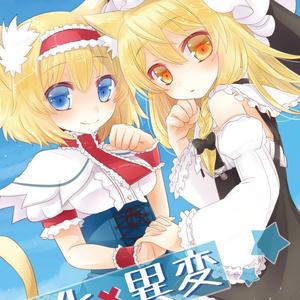 【ましろ】漫画:猫化×異変【東方】