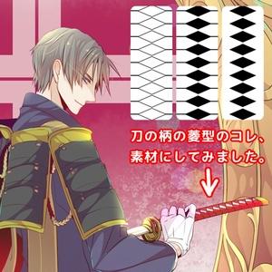 【無料DL】刀の柄の菱型模様【素材】