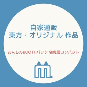 【ましろ】自家通販 宅急便コンパクト(¥ 520 〜 ¥ 1,120)【期間限定】