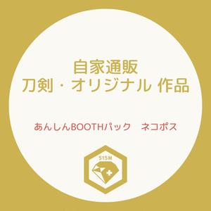 【515M】自家通販 あんしんBOOTHパック ネコポス