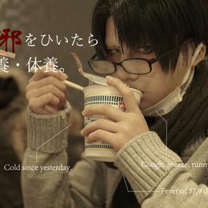 風邪ひきリヴァイ写真集vol.1【風邪をひいたら栄養・休養。】