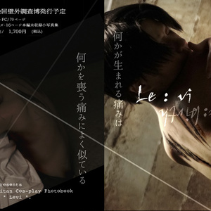 進撃の巨人リヴァイ写真集【Le:vi  rebirth】