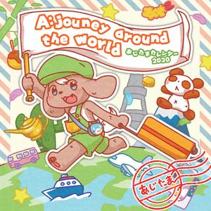 A:journey around the world -あじたまカレンダー2020-
