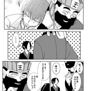 【鬼白】シーソーゲーム