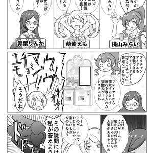 ミラクルキラッツチャンネル ゲームセンターの奥に潜む幻の存在オジ☆チャンを追え!!