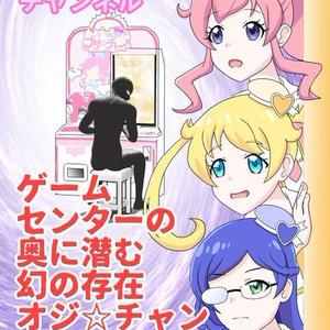 ミラクルキラッツチャンネル ゲームセンターの奥に潜む幻の存在オジ☆チャンを追え!