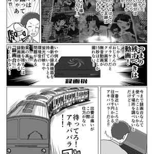 プリパラ録画台 in アキパバラ