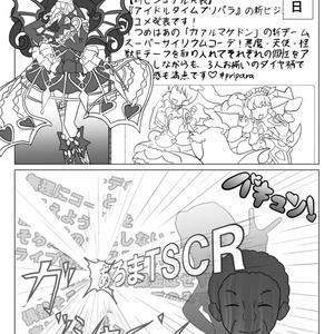 プリパラおじさん vs あろまTSCR