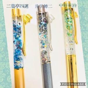 【文アル】イメージボールペン