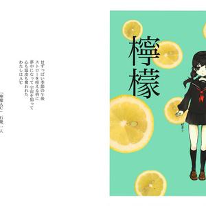 イラスト詩集「檸檬」