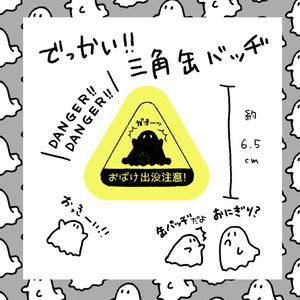 おばけちゃんs三角缶バッヂ(出没注意!)