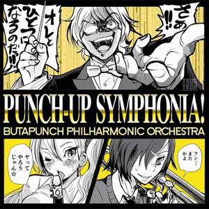 PUNCH-UP SYMPHONIA! アルバム単体