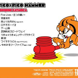 PICO×PICO HAMMER/カタオカツグミ