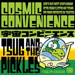 宇宙コンビニエンス/ツグ&ザ・ピクルス
