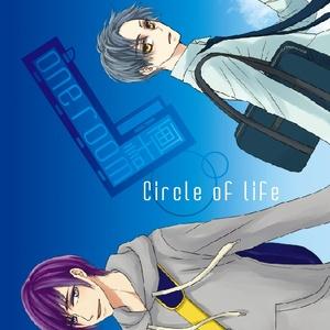 oneroom計画 Circle of Life