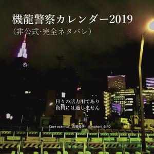 機龍警察カレンダー2019