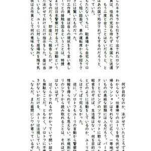 冬コミ機龍警察新刊セット(ゾロユリ本&カレンダー)