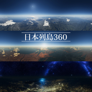 「日本列島360」 羽田発セントレア行 昼夕夜シーン360度動画3本