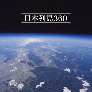 「日本列島360」高度5万m日本縦断飛行編 360度動画4本