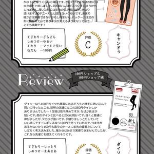 【PDF版】日々の黒タイツ
