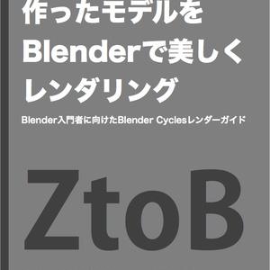 ZBrushCoreで作ったモデルをBlenderで美しくレンダリング 〜Blender入門者に向けたBlender Cyclesレンダーガイド〜