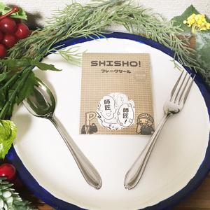 <フレークシール> SHISHO!フレークシール