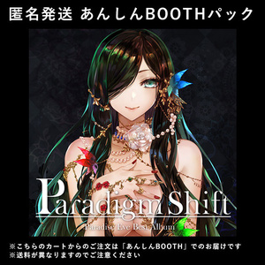 ※匿名発送※【通常盤】Paradigm shift -Paradise Eve Best Album-